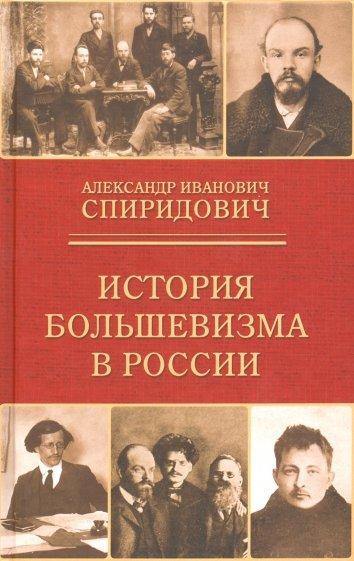 История большевизма в России. От возникновения до захвата, Спиридович А.