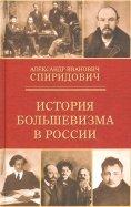 История большевизма в России. От возникновения до захвата власти. 1883-1903-1917