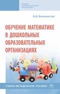 Обучение математике в дошкольных образовательных организациях. Учебно-методическое пособие