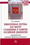 Избирательная система как фактор становления и развития российской демократии