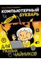 Компьютерный букварь для ржавых чайников, Левина Любовь Тимофеевна