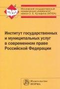 Институт государственных и муниципальных услуг в современном праве Российской Федерации