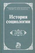 История социологии. Учебник для вузов