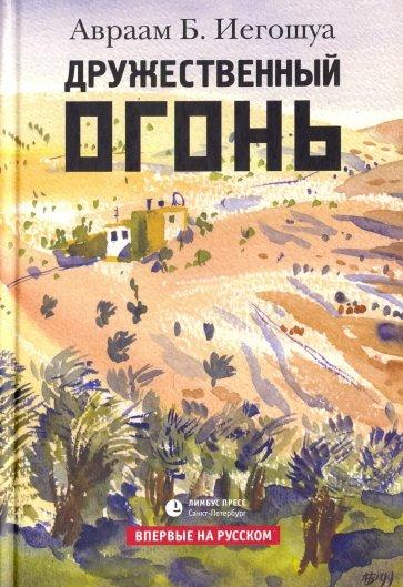 Дружественный огонь, Иегошуа Авраам Бен