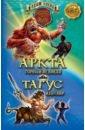 Аркта— горный великан, Тагус— кентавр, Блейд Адам