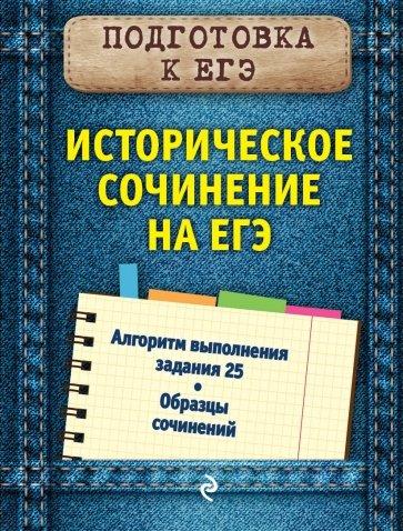 Историческое сочинение на ЕГЭ, Кишенкова О.