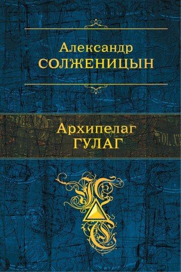 Архипелаг ГУЛАГ, Солженицын Александр Исаевич