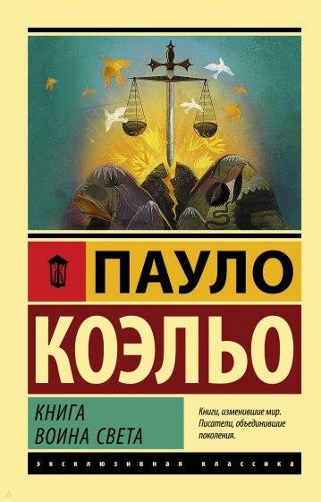 Книга воина света, Коэльо Пауло