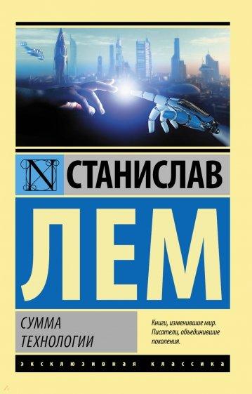 Сумма технологии, Лем Станислав