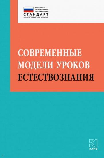 Современные модели уроков естествознания, И. Ю. Алексашина