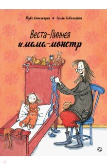 Веста-Линнея и мама-монстр