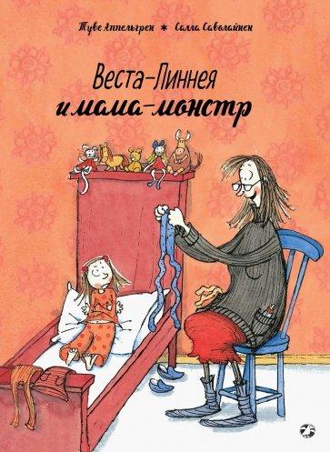 Веста-Линнея и мама-монстр, Аппельгрен Туве