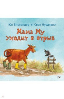 Купить Мама Му уходит в отрыв, Белая ворона / Альбус корвус, Сказки и истории для малышей