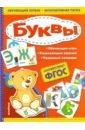 Буквы, Маланка Татьяна Григорьевна