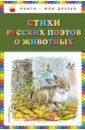 Стихи русских поэтов о животных,