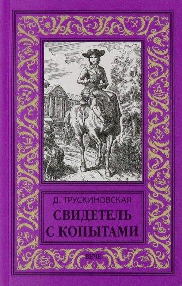 Свидетель с копытами, Трускиновская Далия Мееровна