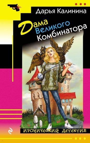 Дама Великого Комбинатора, Калинина Дарья Александровна