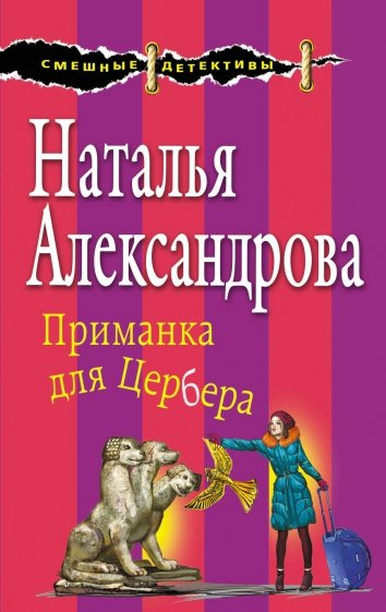 Приманка для Цербера, Александрова Наталья Николаевна