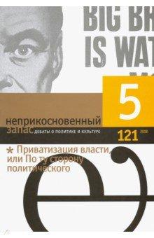 """Журнал """"Неприкосновенный запас"""" № 5. 2018"""