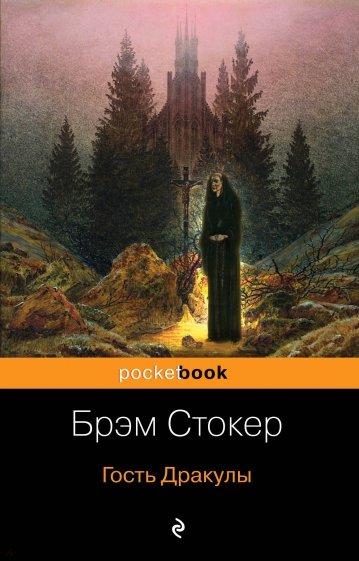 Гость Дракулы, Стокер Брэм
