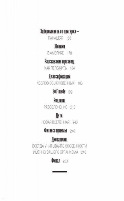 """Элина Камирен выпустила книгу """"Записки охотницы"""""""