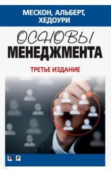Обложка книги Основы менеджмента, Мескон Майкл Х., Альберт Майкл, Хедоури Франклин