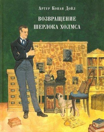 Возвращение Шерлока Холмса, Дойл А.К.