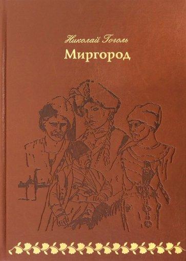 Миргород (кожа), Гоголь Николай Васильевич