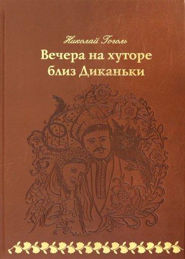 Вечера на хуторе близ Диканьки (кожа), Гоголь Николай Васильевич