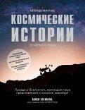 Непридуманные космические истории. Закулисье космических проектов