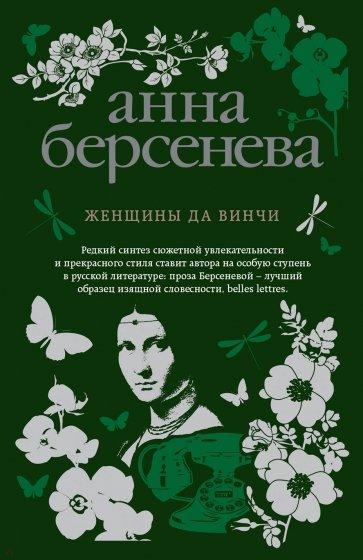 Женщины да Винчи, Берсенева Анна Александровна