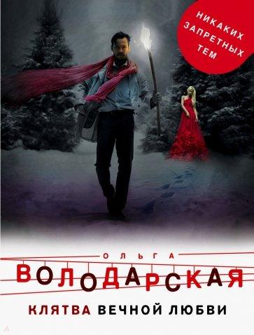 Клятва вечной любви, Володарская Ольга Геннадьевна