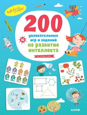 200 увлекательных игр и заданий на развитие интеллекта на каждый день. 3-6 лет
