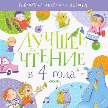Лучшее чтение в 4 года, Михаил Яснов