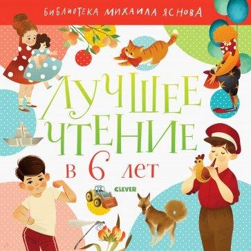 Лучшее чтение в 6 лет, Михаил Яснов
