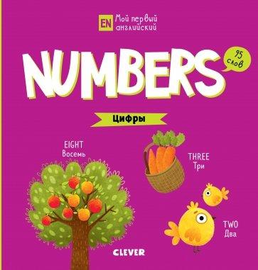 Numbers. Цифры, Коровкина Анастасия