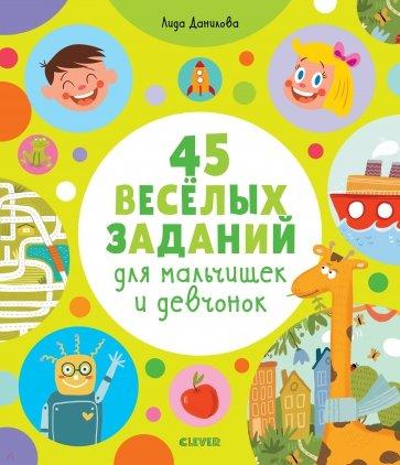 45 веселых заданий для мальчишек и девчонок, Данилова Лидия