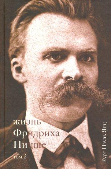 Жизнь Фридриха Ницше: Том 2, Янц Курт Пауль