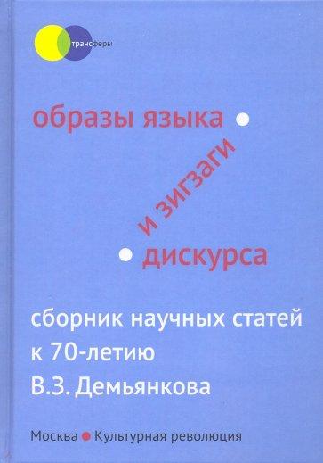 Образы языка и зигзаги дискурса. Сборник науч.стат, Фещенко В. (ред.)