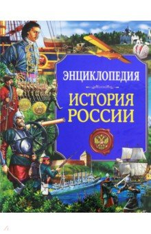 Купить Энциклопедия. История России, Проф-Пресс