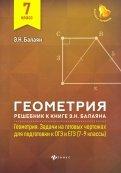 Геометрия. 7 класс. Решебник к книге Э. Н. Балаяна