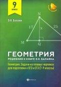 Геометрия. 9 класс. Решебник к книге Э. Н. Балаяна