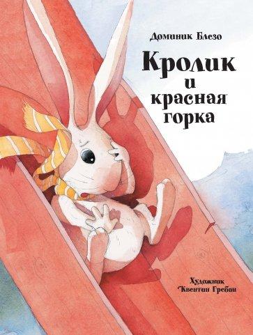 Кролик и красная горка, Блезо Доминик
