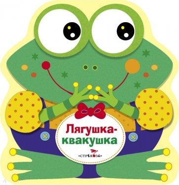 Книжка-раскладушка Лягушка-квакушка