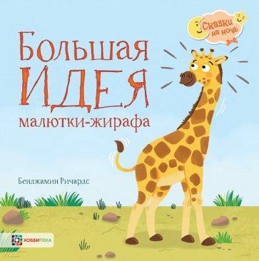 Большая идея малютки- жирафа, Ричардс Б.