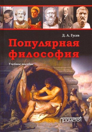 Популярная философия, Гусев Дмитрий Алексеевич