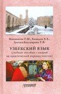 Узбекский язык. Учебное пособие с опорой на практический перевод текстов