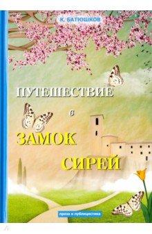 Путешествие из петербурга в москву скачать книгу fb2