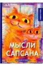 Мысли Сапсана, Куприн Александр Иванович