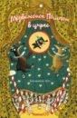 Обложка Медвежонок Помпон в цирке